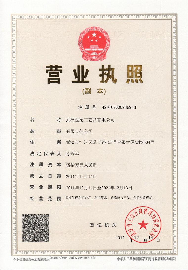 武汉世纪工艺品有限公司