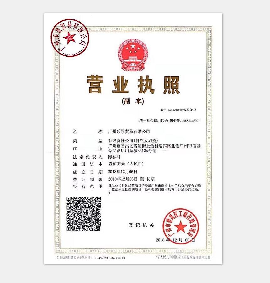广州乐景贸易有限公司