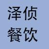 上海泽侦餐饮管理有限公司