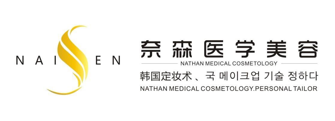 广州市奈森医学美容有限公司