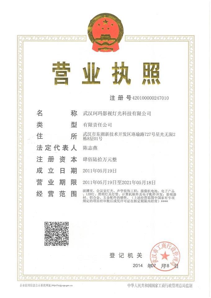 武汉珂玛影视灯光科技有限公司