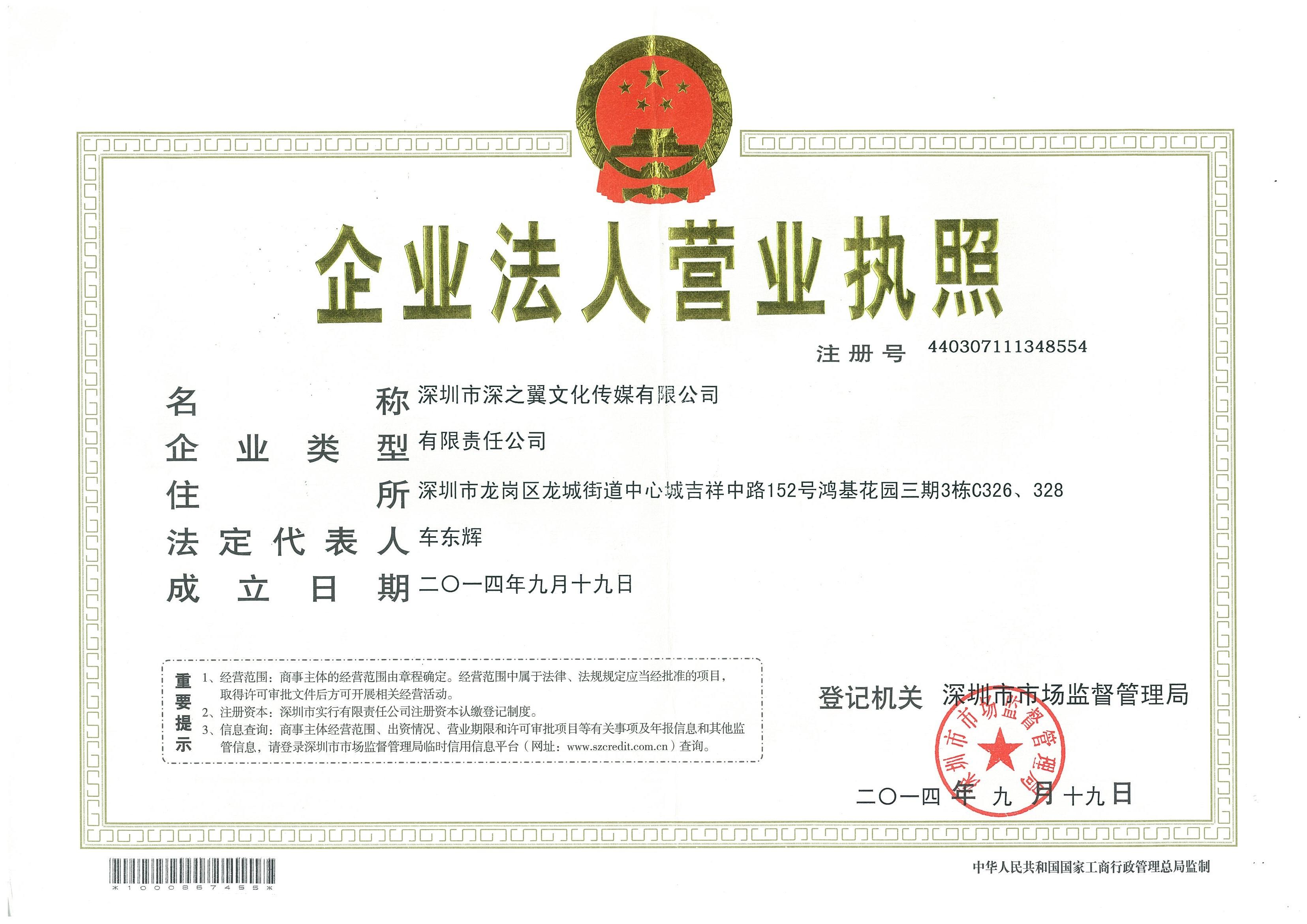 深圳市深之翼文化传媒有限公司