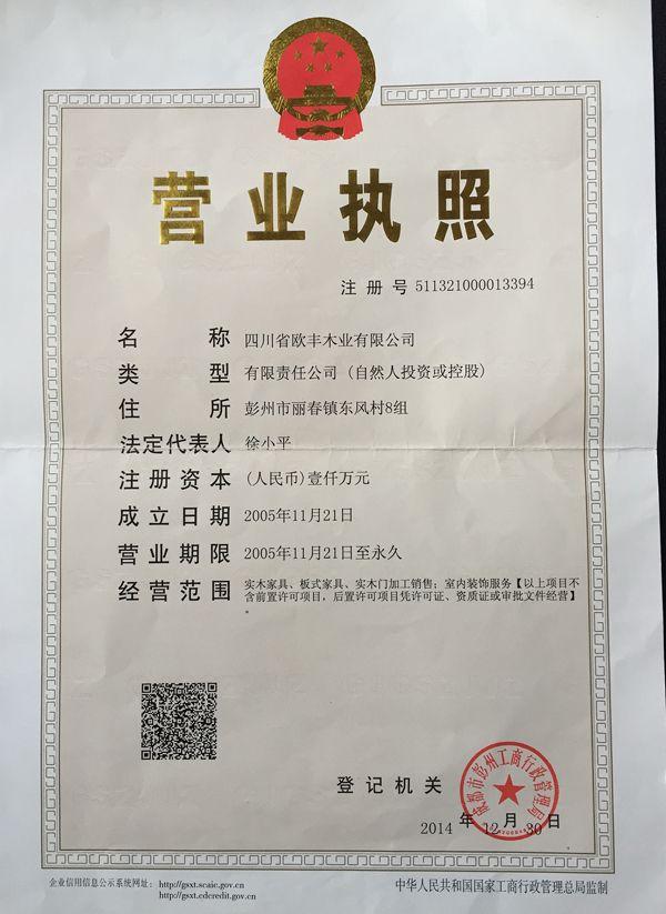 四川省欧丰木业有限公司