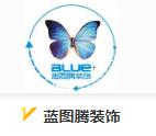 四川省蓝图腾装饰工程有限公司