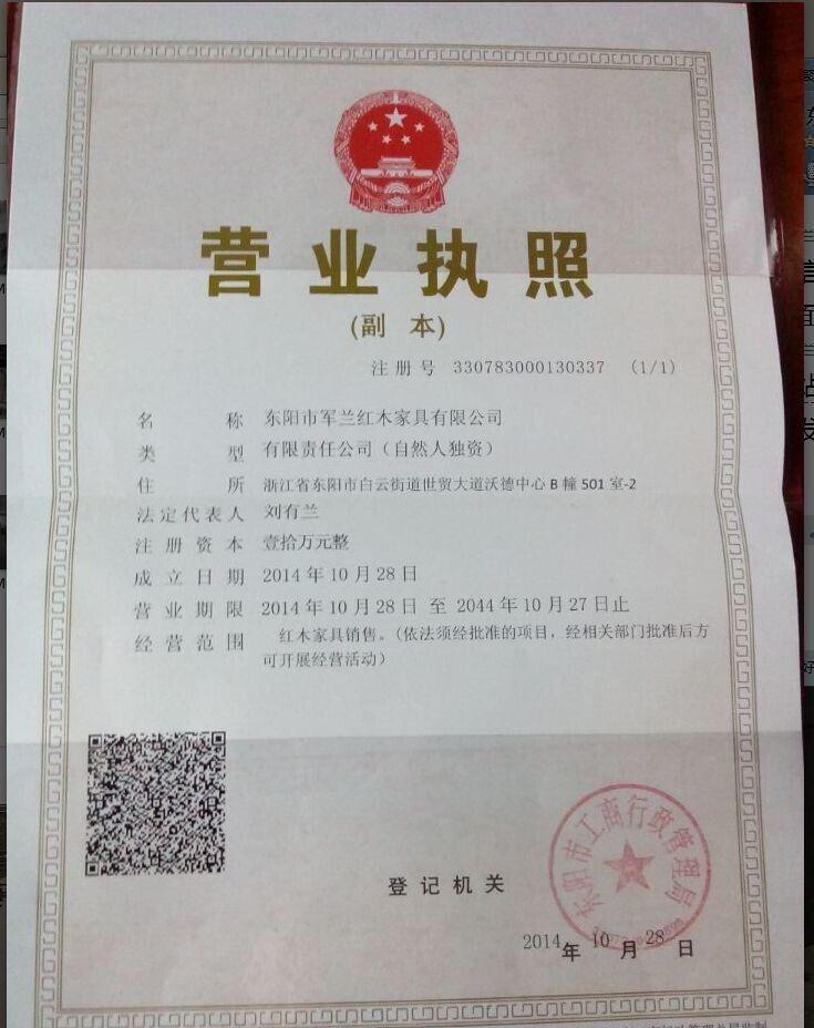 东阳市军兰红木家具有限公司