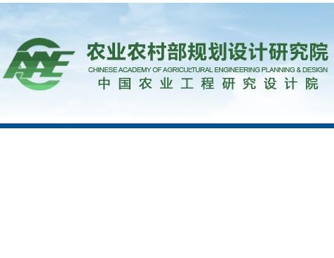 农业农村部规划设计研究院