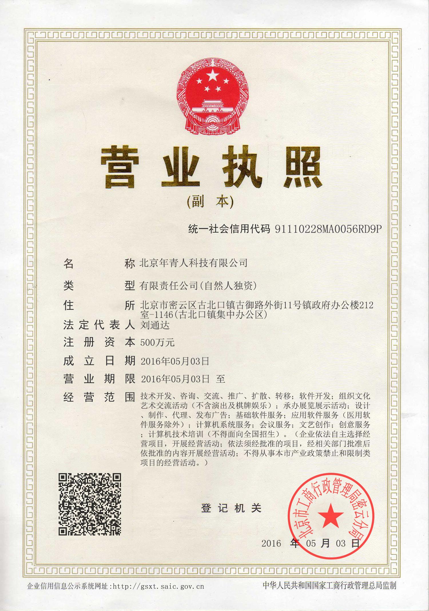 北京青年人科技有限公司