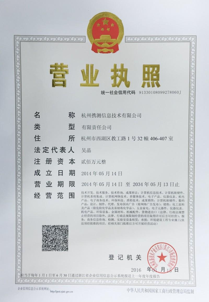 杭州携测信息网技术公司