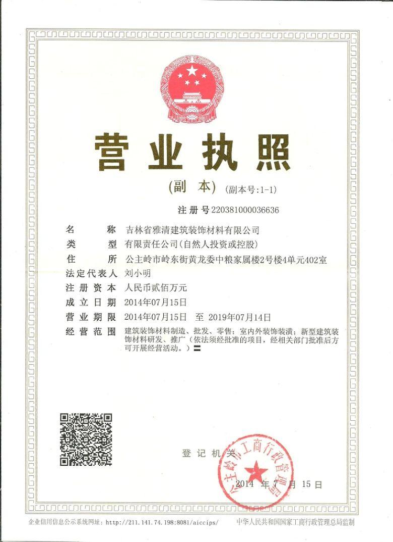 吉林省雅清建筑装饰材料有限公司
