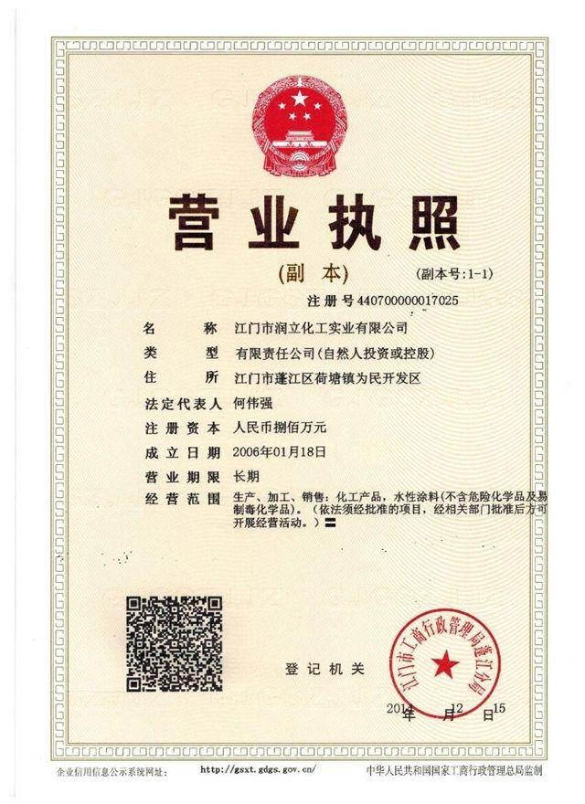 江门市润立化工实业有限公司