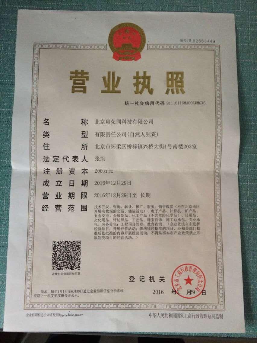 北京惠荣同科技有限公司