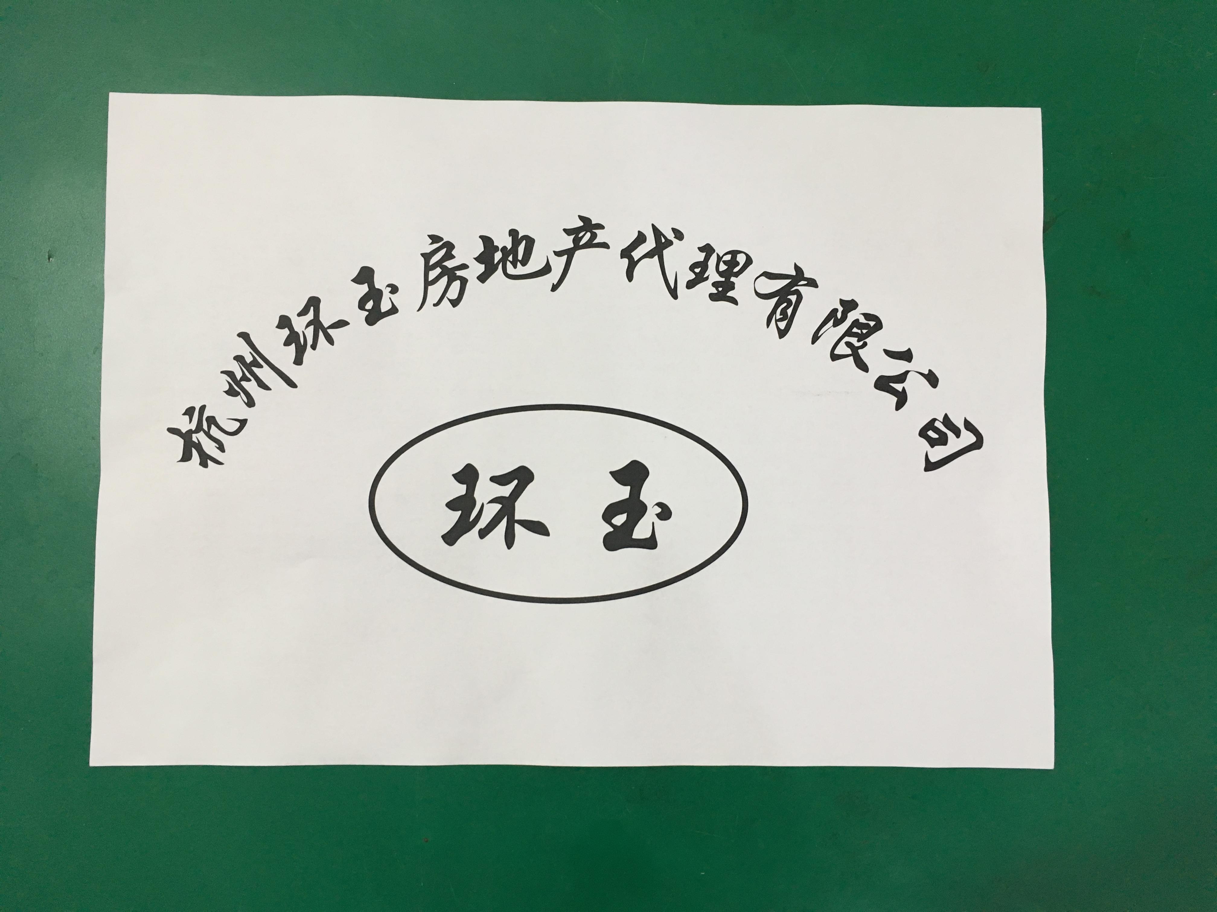 杭州环玉房地产代理有限公司