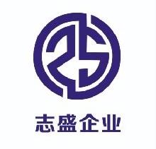 杭州志盛企业管理咨询有限公司