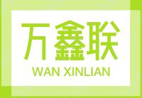 深圳市万鑫联传媒有限公司