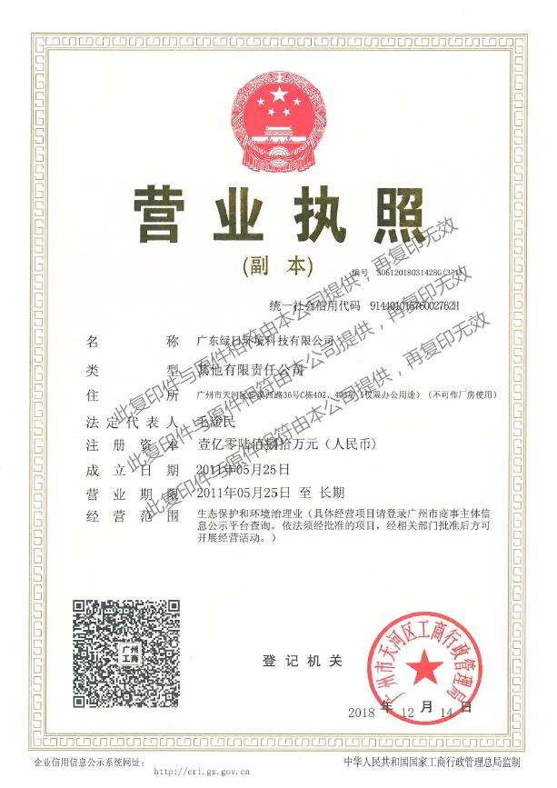 广东绿日环境科技有限公司