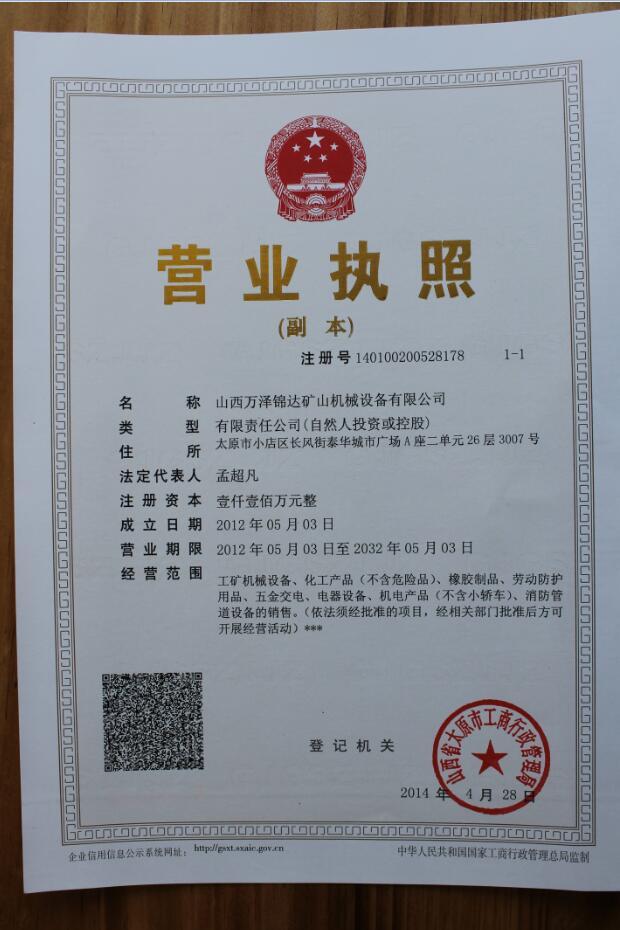 山西万泽锦达矿山机械设备有限公司