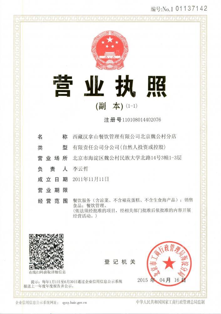 西藏汉拿山餐饮管理有限公司北京魏公村分店