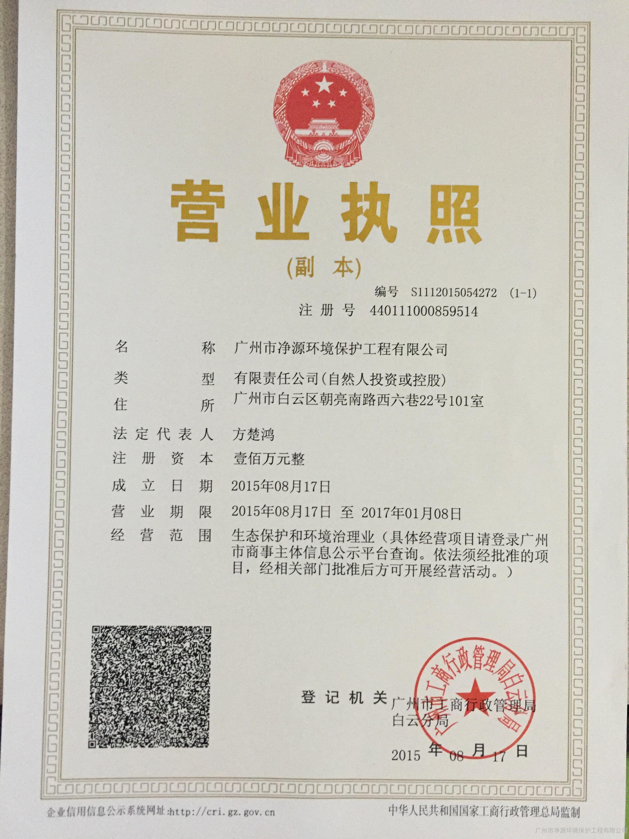 广州市净源环境保护工程有限公司