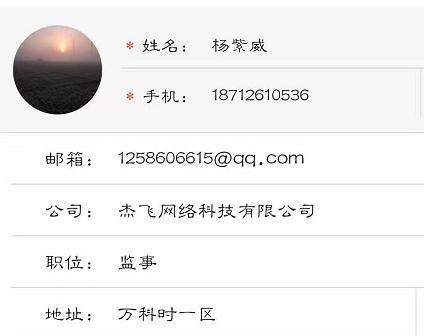 上海杰飞网络科技有限公司