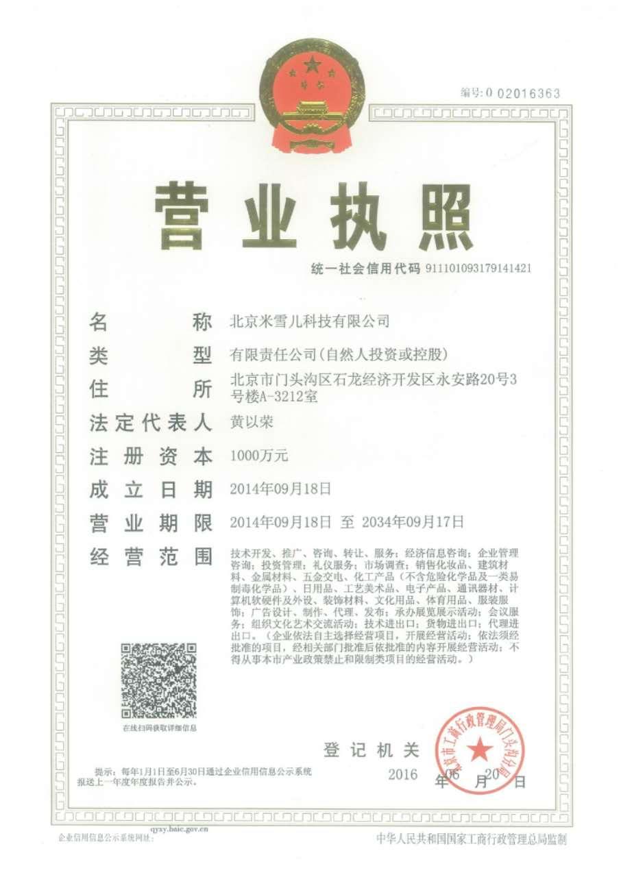 北京米雪儿科技有限公司
