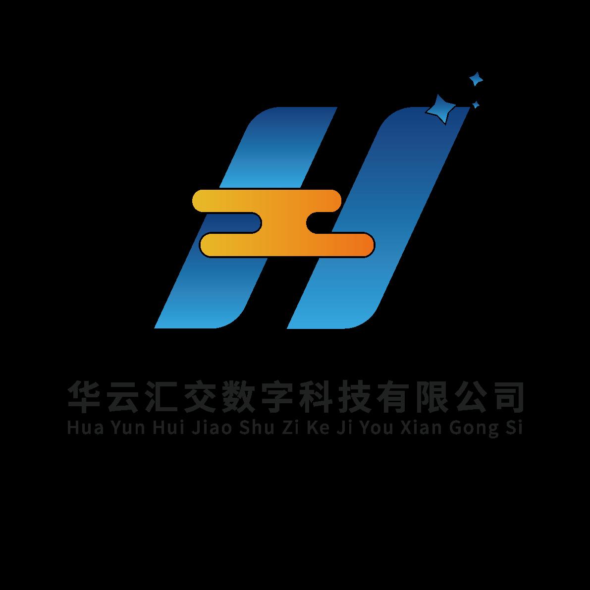 华云汇交数字科技有限公司