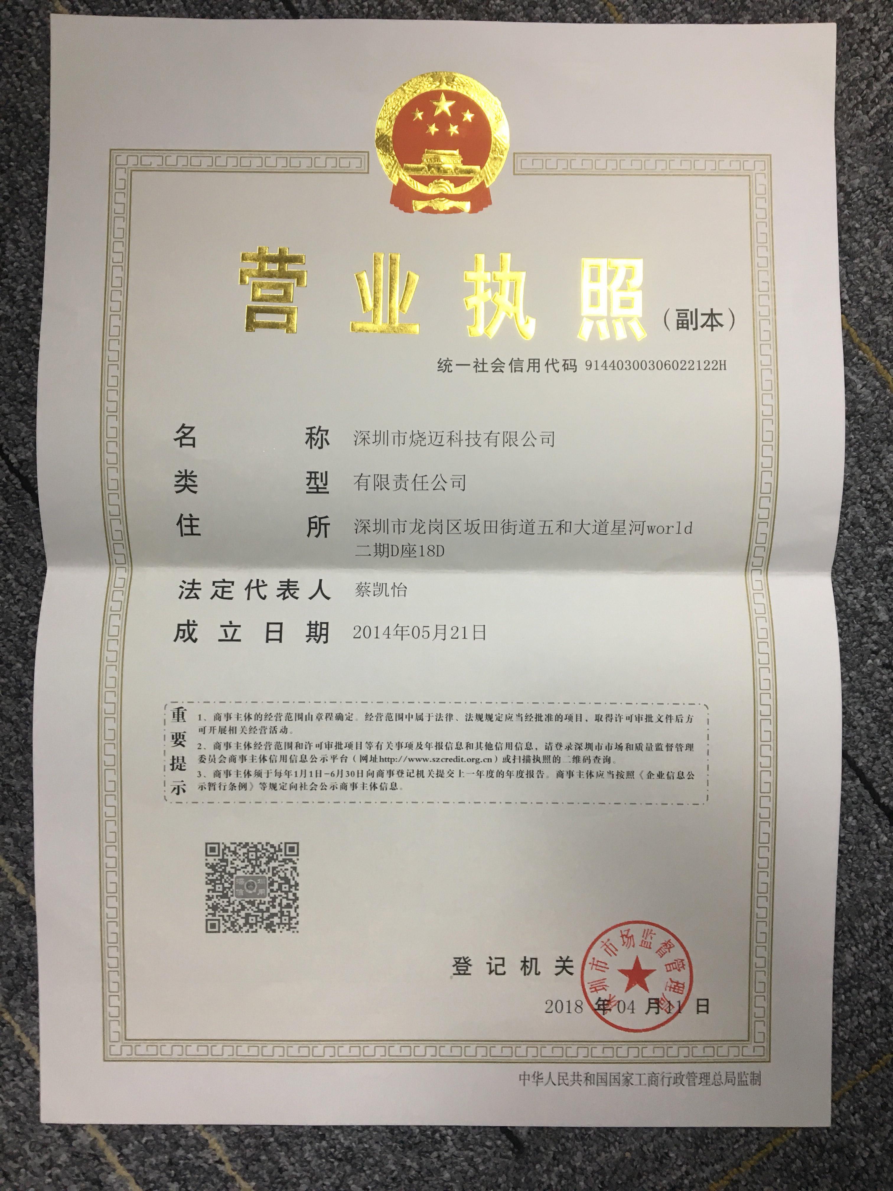 深圳市烧迈科技有限公司