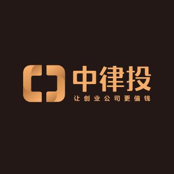 中律投(北京)管理顾问有限公司