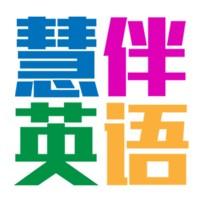 武汉慧伴教育科技有限公司