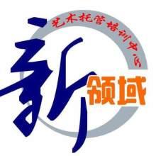 潛山新領域藝托培訓中心