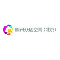 腾讯众创空间(北京)