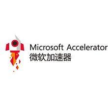 微软加速器