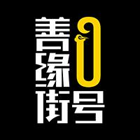 善缘街0号