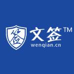 杭州文签网络技术
