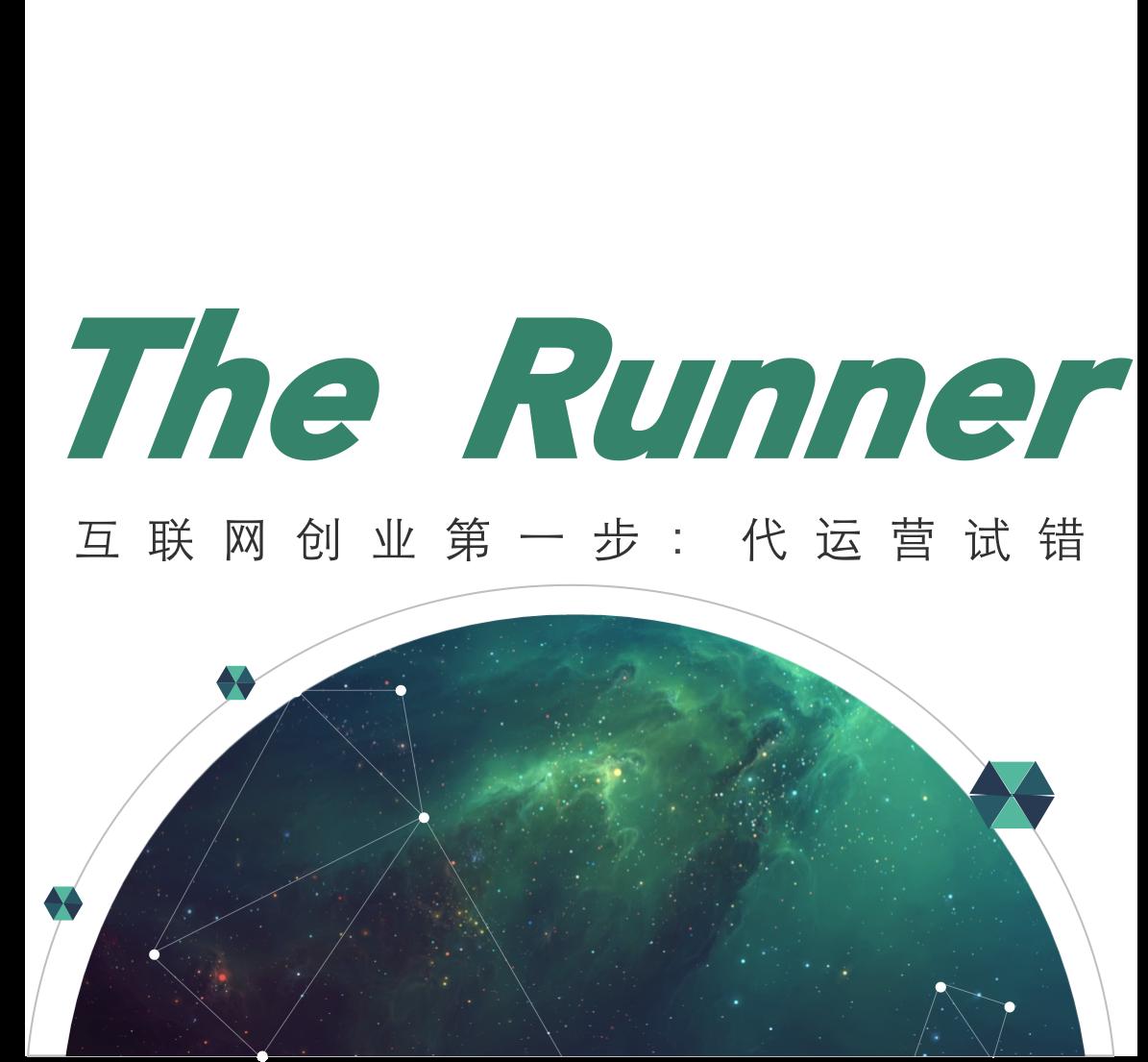 TheRunner创业快速试错