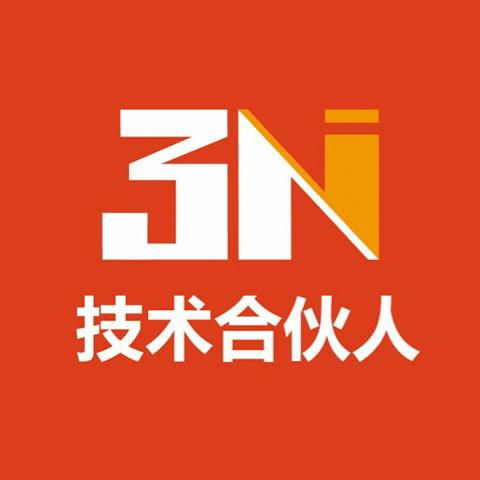 3N技术合伙人