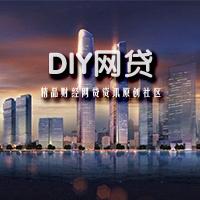 DIY网贷