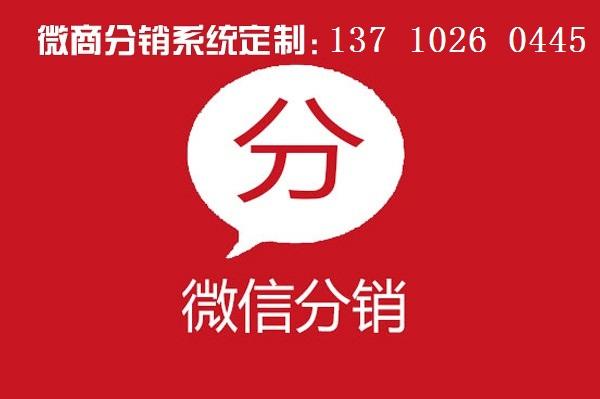广州微分销科技