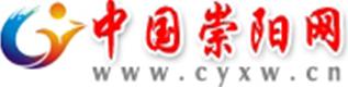 中国崇阳网