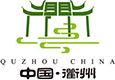 中国衢州网
