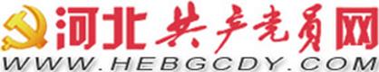 河北共产党网