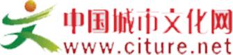 中国城市文化网