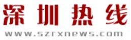 深圳 热线