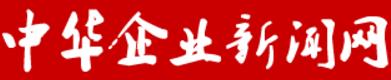 中华企业新闻网
