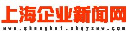 上海企业新闻网