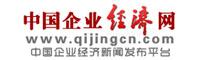 中国企业经济网