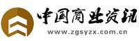 中国商业资讯