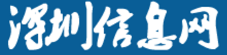 深圳信息网