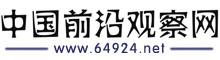 中国前沿观察网