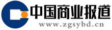 中國商業報道