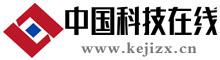 中国科技在线